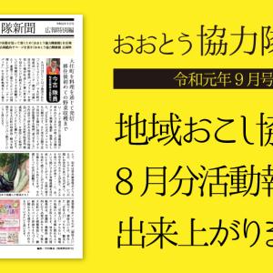 大任町地域おこし協力隊の活動報告「おおとう協力隊新聞vol.4 広報特別版(9月号)」出来上がりました!