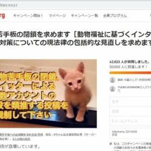 生き物苦手板の閉鎖を求めます[動物福祉に基づくインターネット犯罪対策についての現法律の包括的な見直しを求めます。]