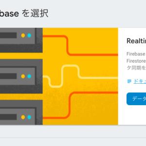 【Swift】Firebaseを使ったiOSアプリの開発〜データベース〜