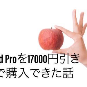 17000円引きでiPadProとApplePencilを買う方法
