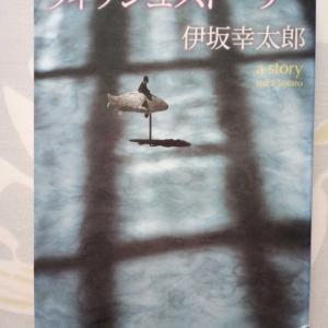 『フィッシュストーリー』伊坂幸太郎