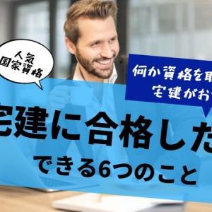 【宅建試験】合格したらできる6つのこと【人気国家資格】