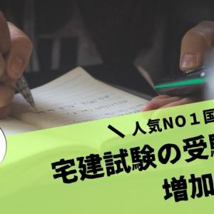 【20万人超え】宅建試験の受験者数推移【人気NO1国家資格】