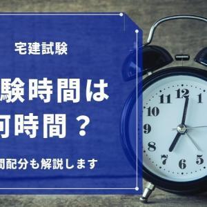 宅建試験の試験時間は何時間?【当日の時間配分も詳しく解説】