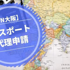 【大阪】パスポート代理申請の方法をわかりやすく解説します【保存版】
