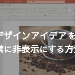 【PowerPoint】デザインアイデアを常に非表示にする方法