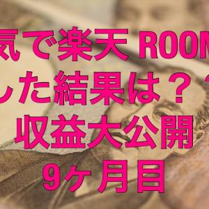 楽天ROOM10カ月目の収益報告