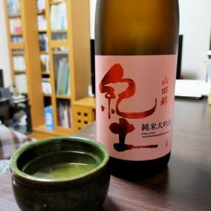 紀土-KID-純米大吟醸