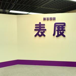 京表具の表装展覧会を初めて見る