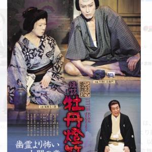 シネマ歌舞伎『牡丹燈籠』を観てきました。