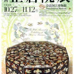 螺鈿の帯は正倉院宝物、玳瑁螺鈿八角箱を模したものです