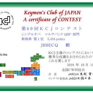 KCJコンテストの賞状を受け取る