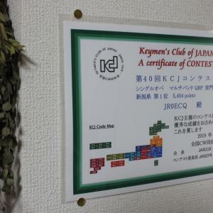 KCJコンテストの賞状を飾る