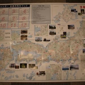 令和2年カレンダー全国市町村マップが届く