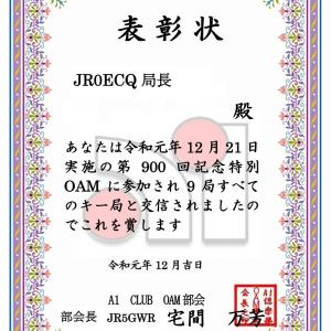 A1 CLUBの第900回記念特別OAMの表彰状が届く