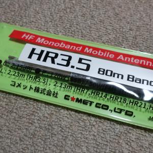 憧れの1.9MHzでの初運用(3) ~ アンテナの準備(その3)