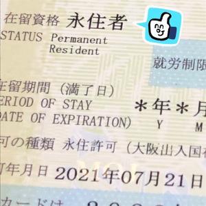 【祝】日本の永住権取得レポ!の巻【国際結婚3年目】