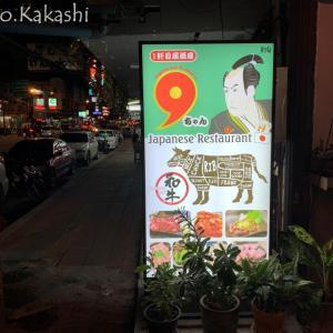 パタヤの日本で至高の1杯 一軒目居酒屋9ちゃん @ パタヤ