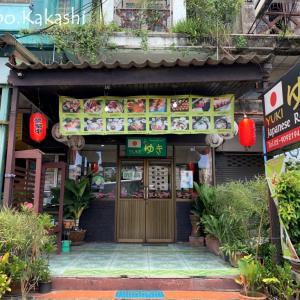 ナワナコン工業団地の倭人向け食堂 YUKI JAPANESE RESTAURANT @ ナワナコン