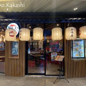 アマタ奥地の楽しい居酒屋 TANOSHI IZAKAYA @ アマタナコン