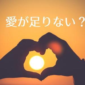 愛が足りない?