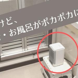 洗面所とお風呂が寒い!が2800円で解決。小型セラミックファンヒーター【KEY NICE(キーナイス)】