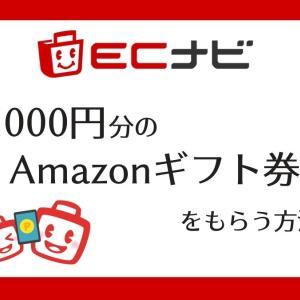 【2021年9月】ECナビの紹介コードで1000円分のAmazonギフト券+150ポイントをもらう方法!【新規登録時の友達紹介キャンペーン】