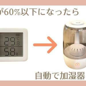 Switch Botの温湿度計と加湿器を連携させてみた!【レビュー&設定方法】
