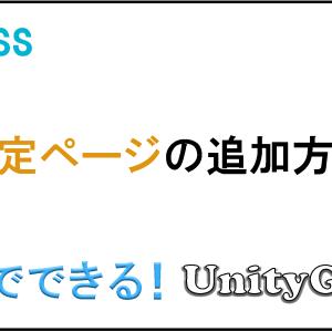 【Osclass】固定ページを追加する方法