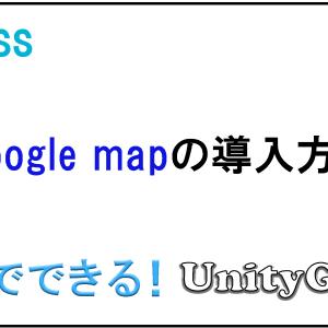 【Osclass】Google mapを使用する方法