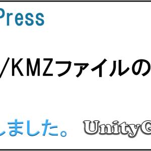 【WordPress】Google map の使用 プラグインMapPress Maps for WordPress編 KML/KMZファイルの使用について
