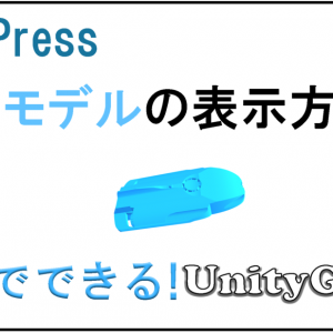 【WordPress】3Dモデルを表示する方法
