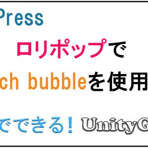 【WordPress】ロリポップで会話プラグイン「Speech buble」を使用する方法