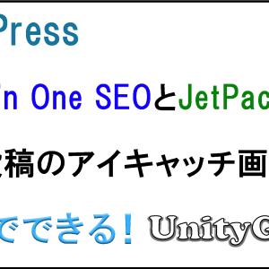 【WordPress】予約投稿をアイキャッチ画像付きでツイートしたい! All in One SEOとJetPack編