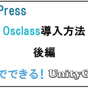 【Osclass】Osclass導入方法 インストール編