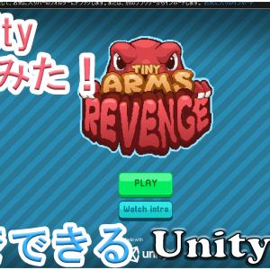 【Unity】Tiny Unityを試してみたい!