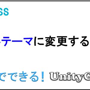 【Osclass】無料テーマに変更する方法