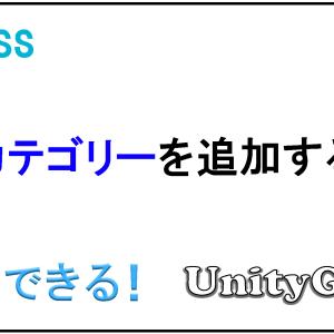 【Osclass】サブカテゴリー追加