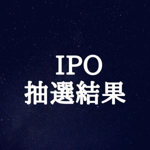 2018年12月IPO抽選結果。初当選のソフトバンクで損失も次に活かす経験にする!