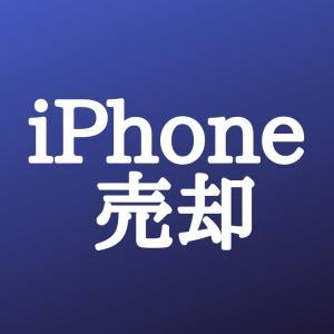 不要なアイフォンを高く売るためにしたこと3点!体験談を交えてお伝えします