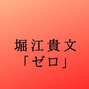 堀江貴文「ゼロ」から学ぶ、働くことと諦めない心