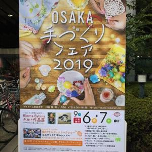 OSAKA手づくりフェア2019