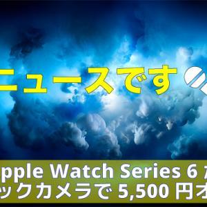 Apple Watch Series 6がビックカメラで5,500円オフ