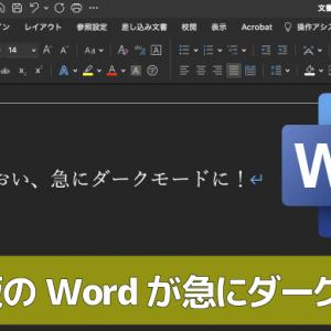 Mac版『Word』をダークモードからノーマルに戻す方法