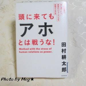 頭に来てもアホとは戦うな!田村耕太郎 (著)が良かったです!