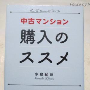 中古マンション購入のススメ:小島紀昭(著)