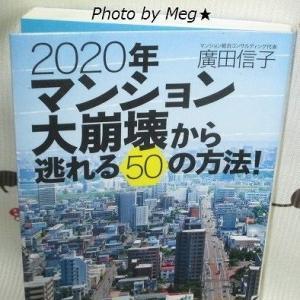 廣田信子:2020年マンション大崩壊から逃れる50の方法!の感想