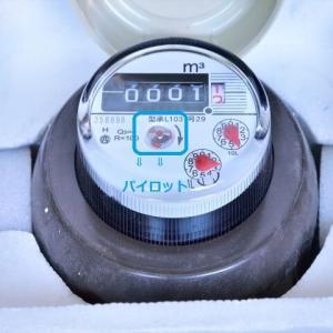 我が家の水漏れ発覚!修理してもらいました!(水道検針員さん、ありがとう。)