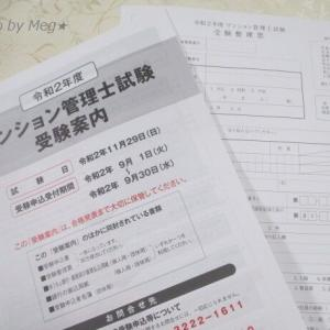 『マンション管理士試験の申込書』を入手しました!!