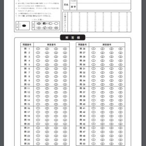 マンション管理士試験:平柳将人さんの素晴らしいお言葉とマークシートの練習・シャーペン